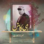 Omid Nasri – Ey Kash