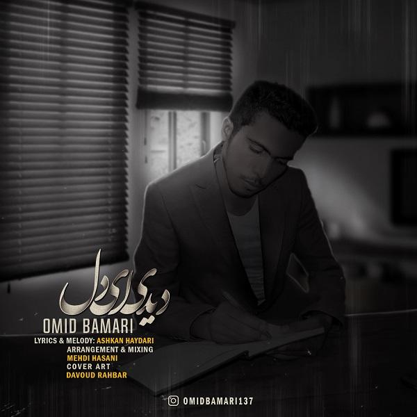 Omid Bamari – Didi Ey Del