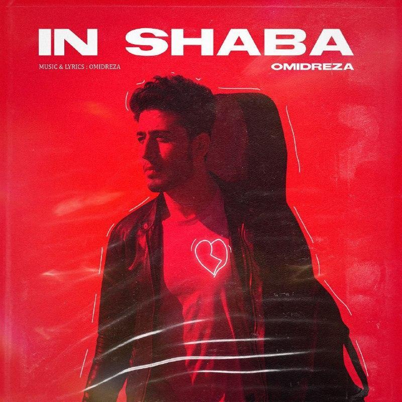 Omidreza – In Shaba