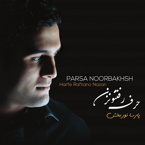 Parsa Noorbakhsh – Harfe Raftano Nazan