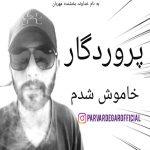 Parvardegar – Khamoosh Shodam
