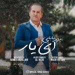 Parviz Babaei – Ey Yar