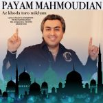 Payam Mahmoudian – Az Khoda Toro Mikham
