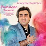 Payam Mahmoudian – Padeshahe Zaminam