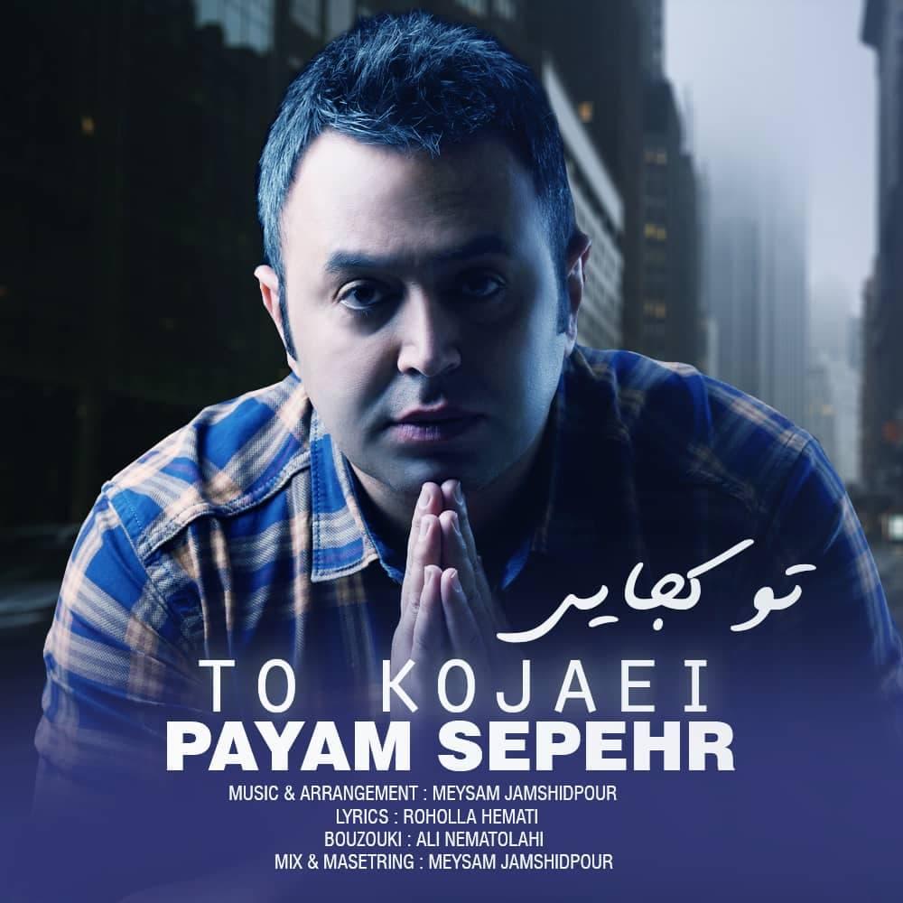 Payam Sepehr – To Kojaei