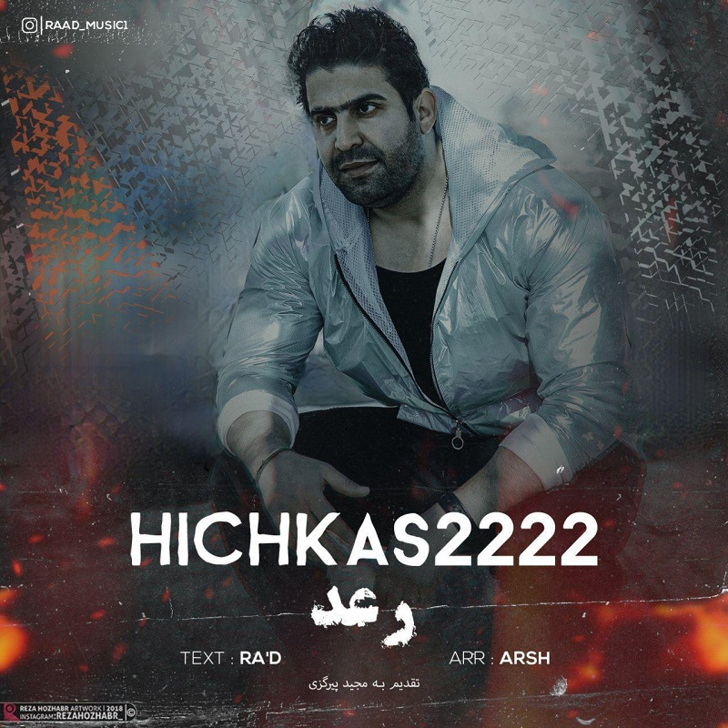 Ra'd – Hichkas2222(Majid Pirgazi)