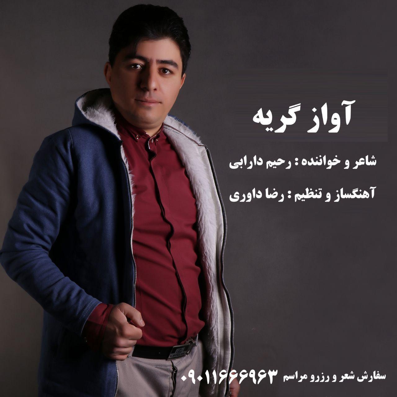 Rahim Darabi – Avaze Gerye