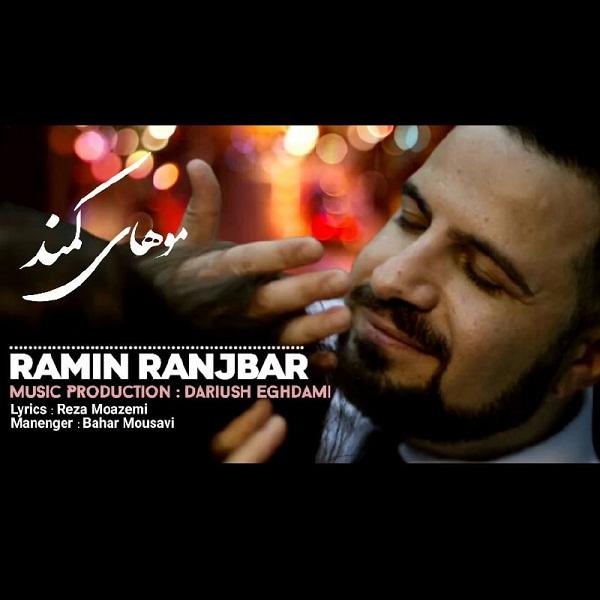 Ramin Ranjbar – Mohaye Kamand