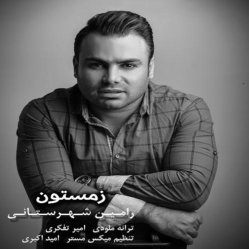 Ramin Shahrestani – Zemestoon