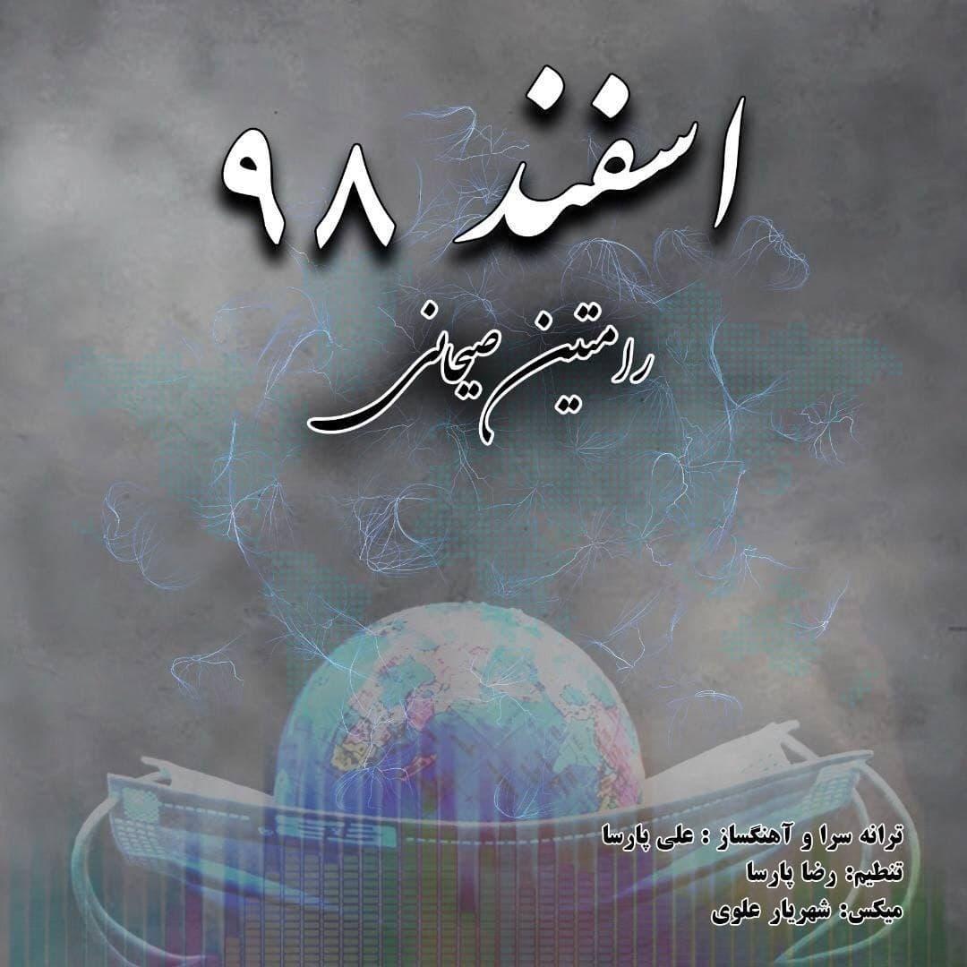 Ramtin Seyhani – Esfand 98