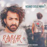 Ramyar – kojayi gole man