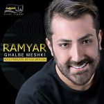 Ramyar – Ghalbe Meshki