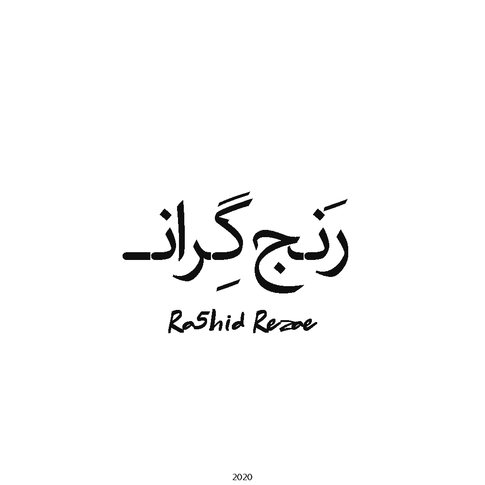 Ra5hid Rezae –  Ranje Geran