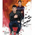 Reza Atom & M Sin – Taghsire Mane