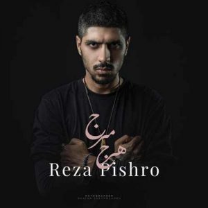 Reza Pishro – Harj O Marj