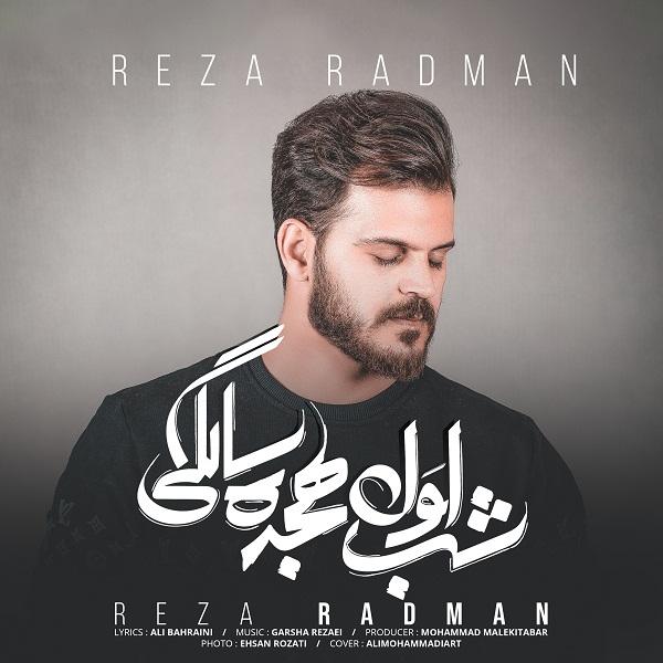 Reza Radman – Shabe Avale Hejdah Salegi