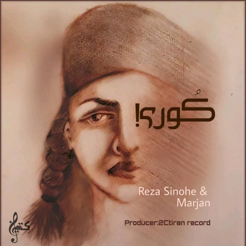 Reza Sinohe – Koori