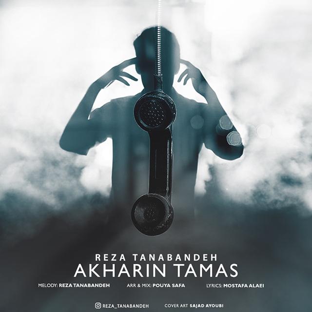 Reza Tanabandeh – Akharin Tamas