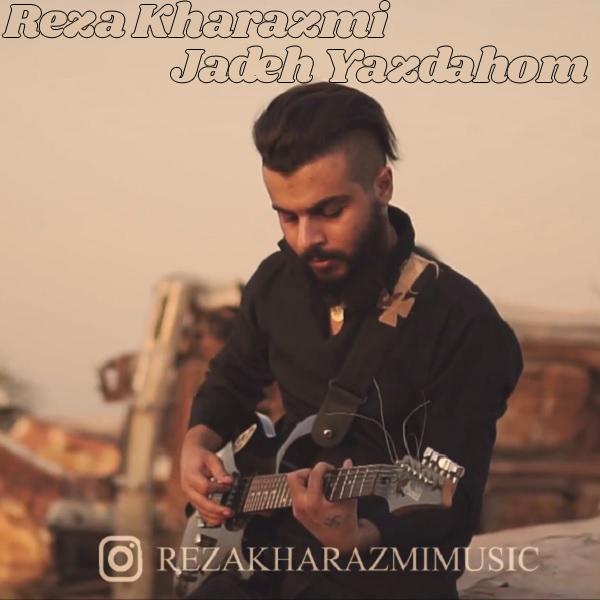 Reza Kharazmi – Jadeh Yazdahom