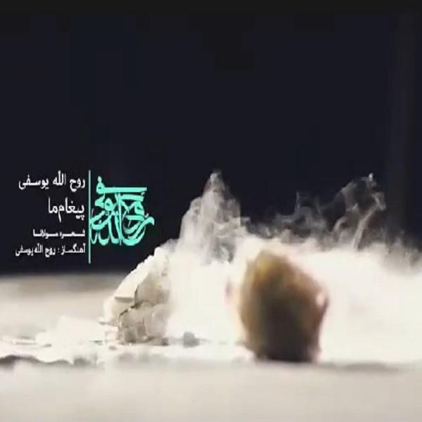 Rouhollah Yousefi – Peyghame ma