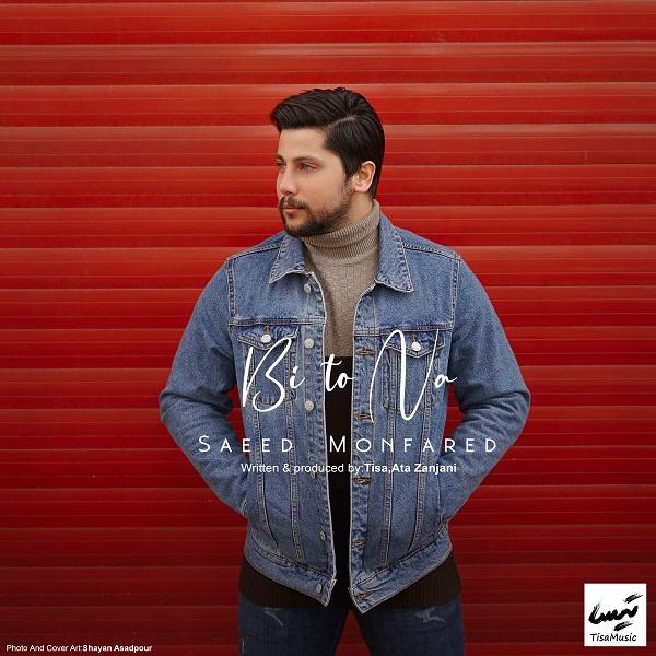 Saeed Monfared – Bi To Na