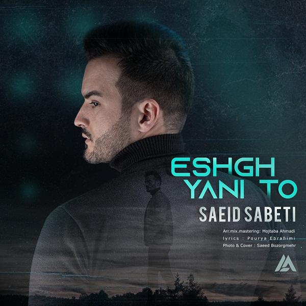 Saeid Sabeti – Eshgh Yani To