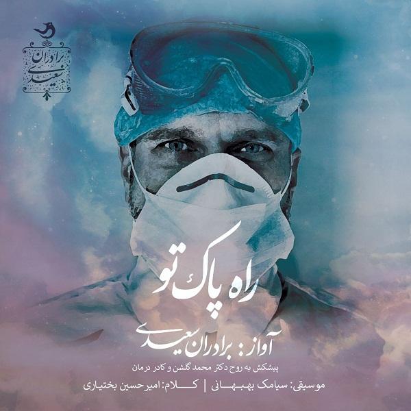 Saeidi Brothers – Rahe Pake To