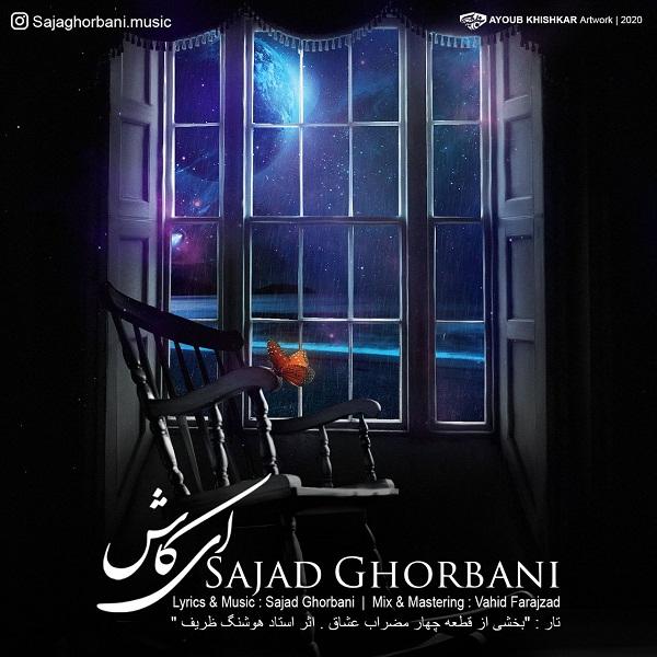 Sajad Ghorbani – Ey Kash