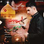 Sajjad Saeedi – Ghebleye Hajat
