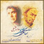 Salar Aghili – Ahange Jahangardie Sadi