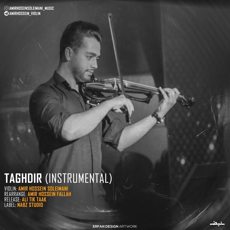 Shadmehr Aghili-Taghdir (Instrumental By Amir Hossein Soleimani)
