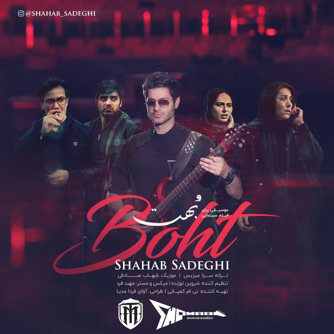 Shahab Sadeghi – Boht