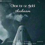 Shahnam – Ghavi Tar Az Ghabl