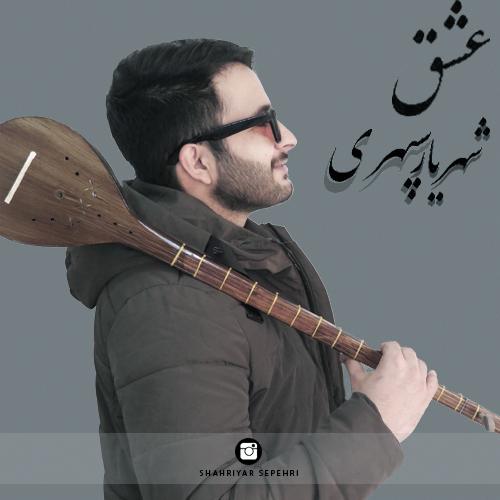 Shahriyar Sepehri – Eshgh