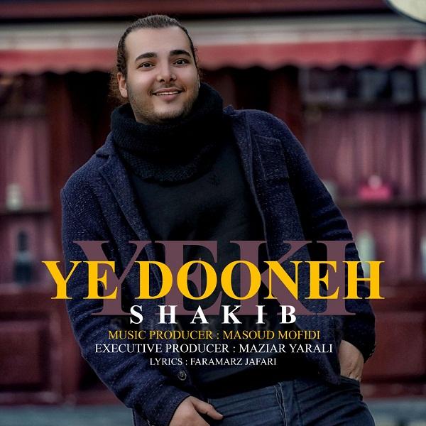 Shakib hasanzadeh – Yeki ye dooneh