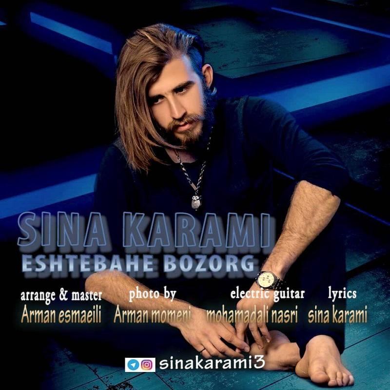 Sina Karami – Eshtebahe Bozorg