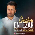 Soheil Raad – Cheshm EntezarSoheil Raad  - Cheshm Entezar