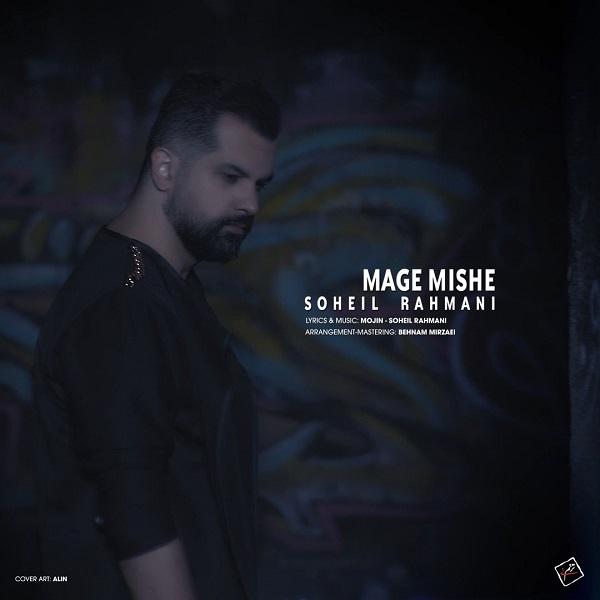 Soheil Rahmani – Mage Mishe