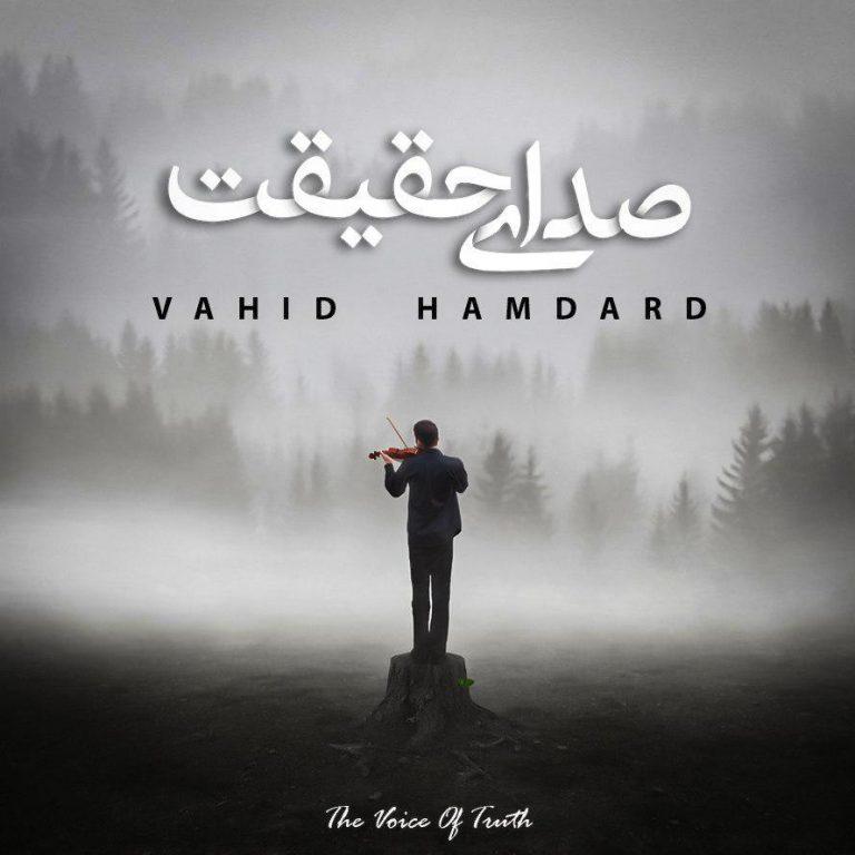 Vahid  Hamdard – Sedaye Haghighat