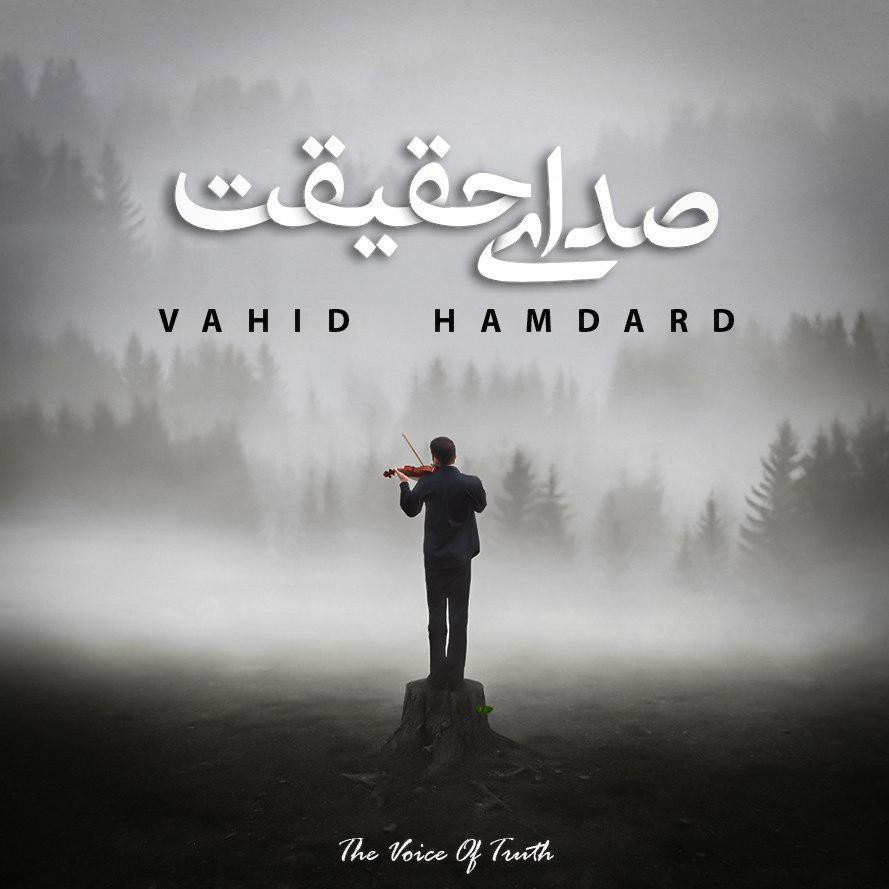 Vahid Hamdard - Sedaye Haghighat