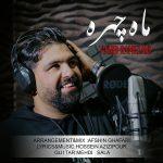Vahid Ramezani – Mah Chehre