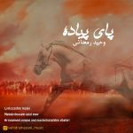 Vahid Ramezani – Paye Piade