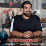 Vahid Ramezani – Shegerd