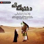Vahid Ramezani – Dokhtare Se Sale