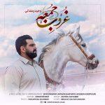 Vahid Ramezani – Ghorobe Jome