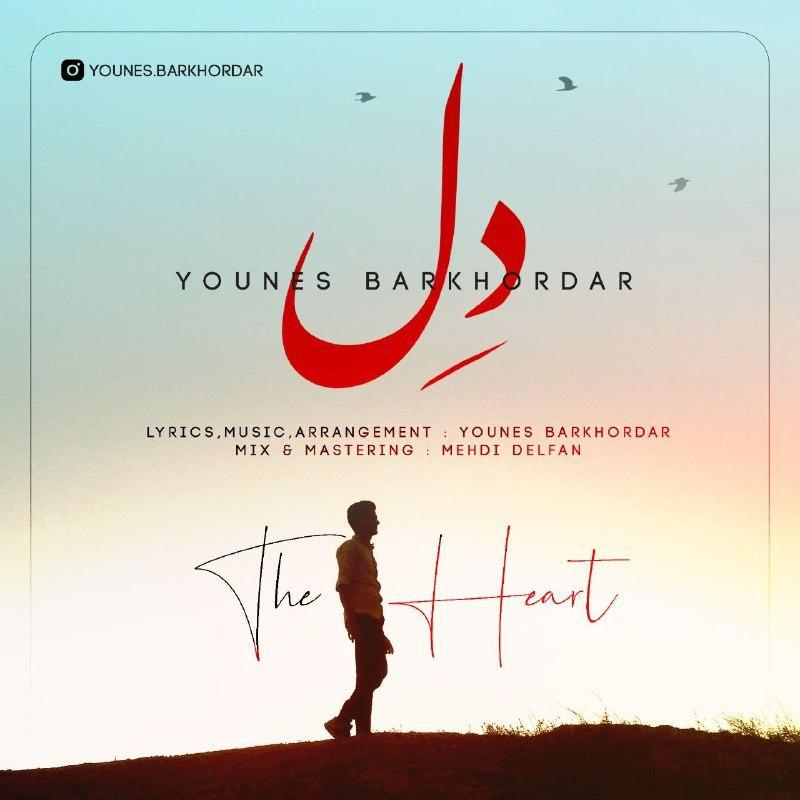 Younes Barkhordar – Del