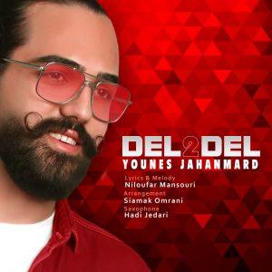 Younes Jahanmard