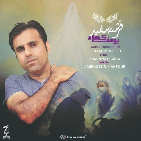 Yousef Kohzad – Fereshteh Sefid