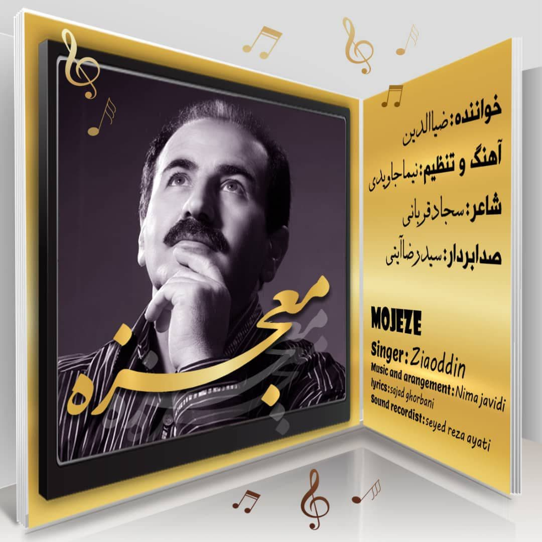 Ziaoddin – Mojeze