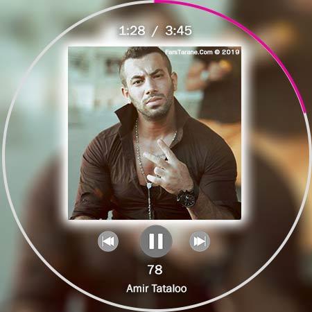 Amir Tataloo – Tazianeh